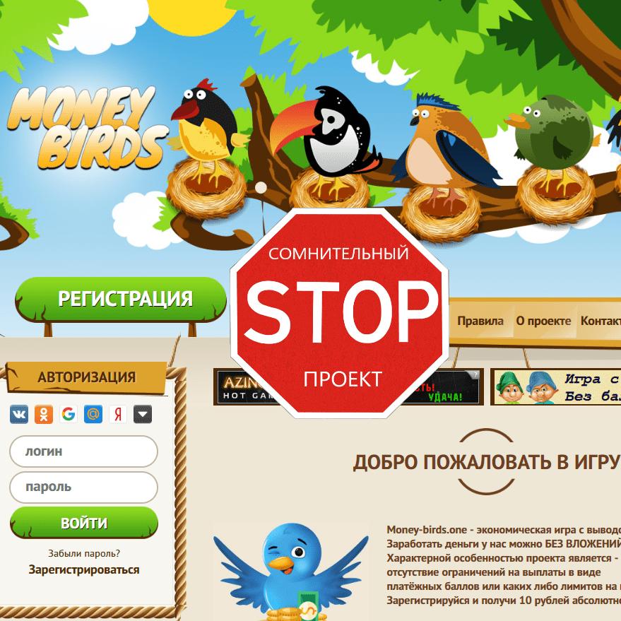 птички игра онлайн за деньги