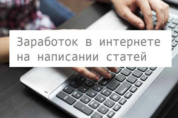заработок в интернете статьи на заказ
