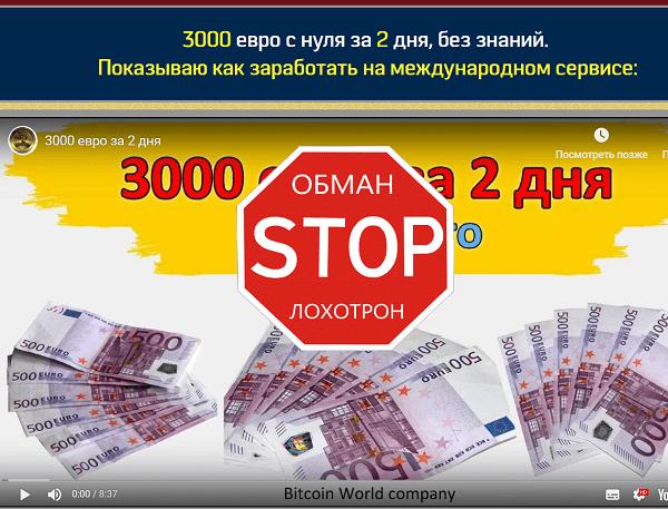 сайты с выводом денег в евро