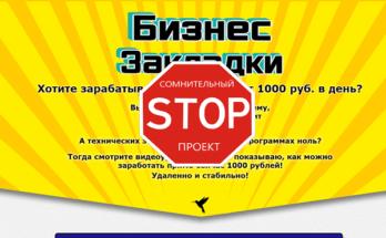 a6d64e0396221 Хотите зарабатывать в интернете от 1000 руб. в день? обман | Без ...