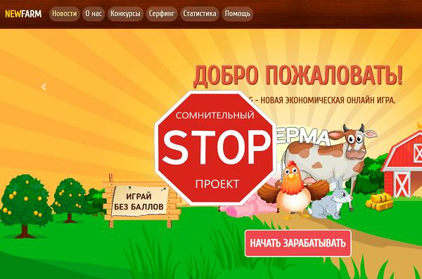 игра онлайн ферма без денег