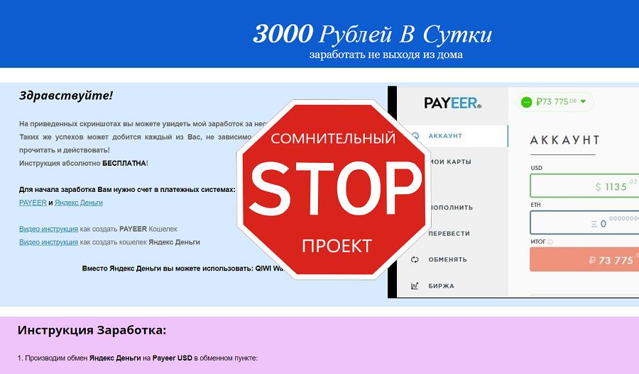 стабильный заработок в интернете от 3000 рублей в сутки