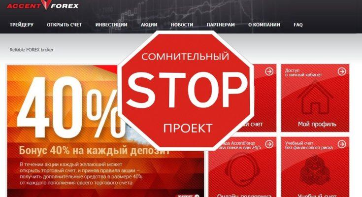 Современный онлайн-брокер Accent Forex – вся правда о accentforex.com | Без Обмана 24/7