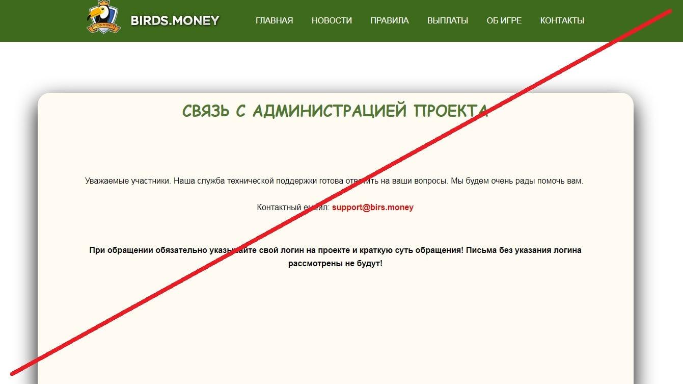 Birds Money – экономическая игра с выводом денег. Отзывы о birds.money