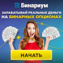 Зарабатывай реальные деньги