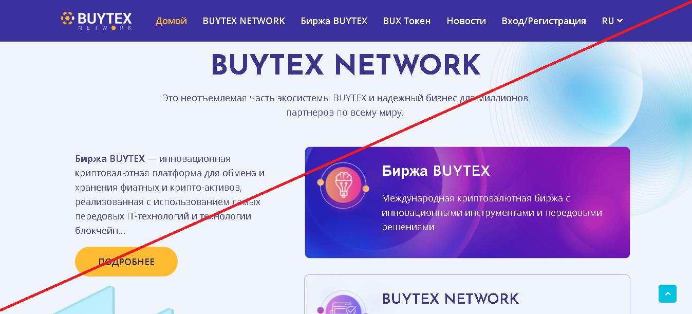 Buytex Network - вернуть деньги