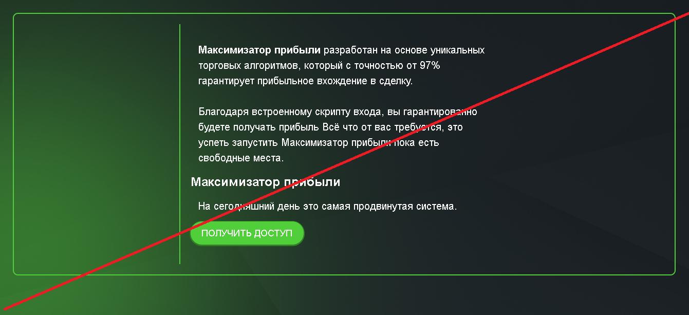 Максимизатор Прибыли - Мошенники