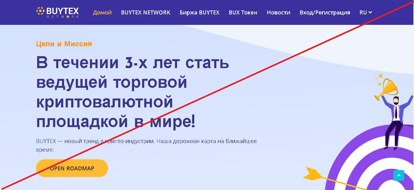 Buytex Network - Вход