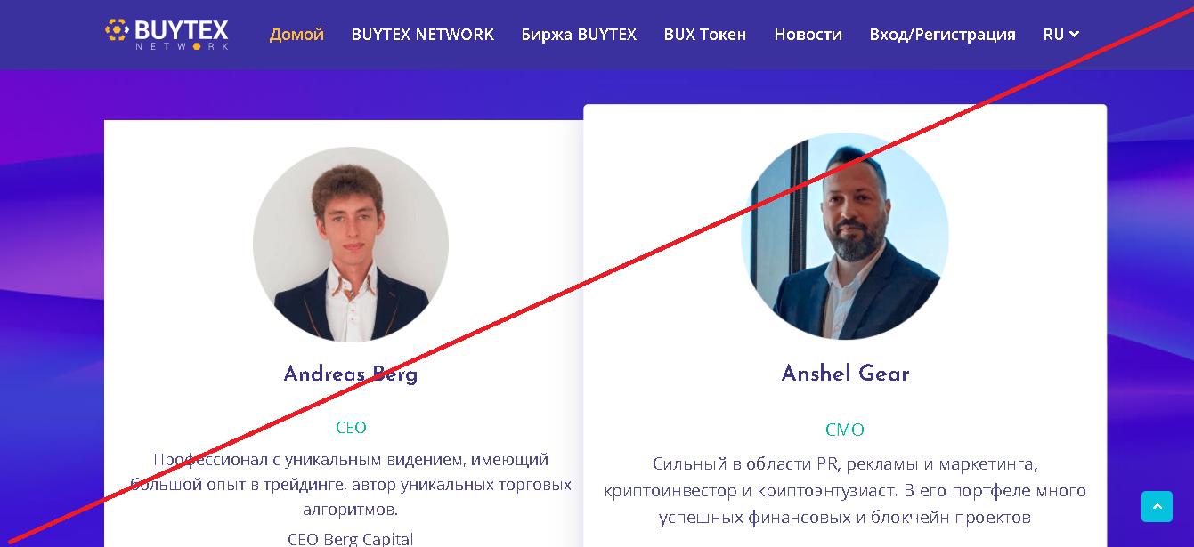 Buytex Network - Обзор
