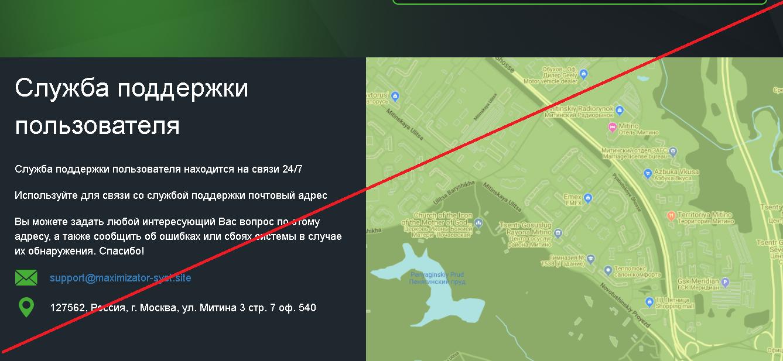 Максимизатор Прибыли - Лохотрон