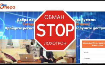 Опера System - Обзор