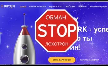 Buytex Network - Отзывы