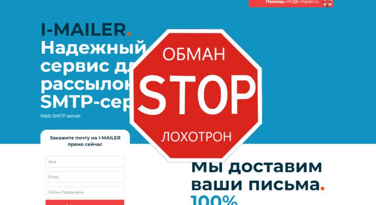 I-MAILER - ОБЗОР