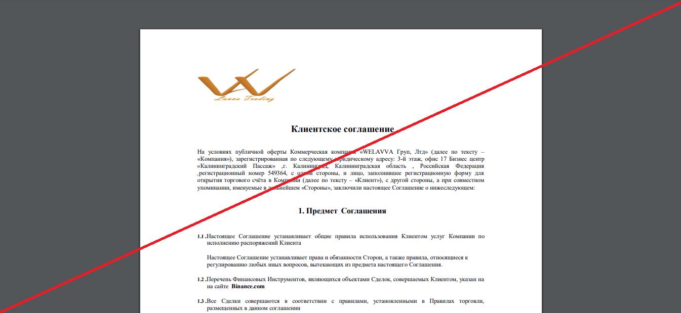 Welavva - Мошенники