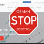 White Stone Group - Обзор