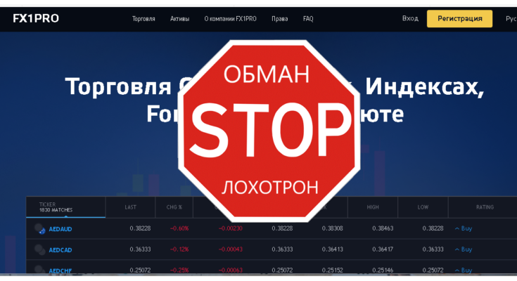 fx1pro - Отзывы