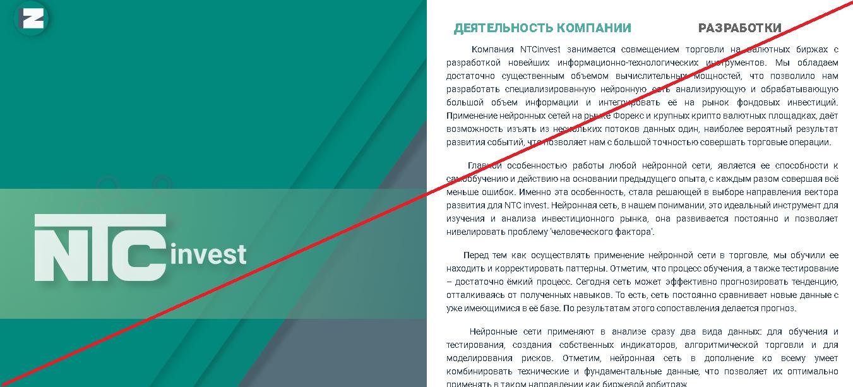 NTCInvest - Вернуть деньги