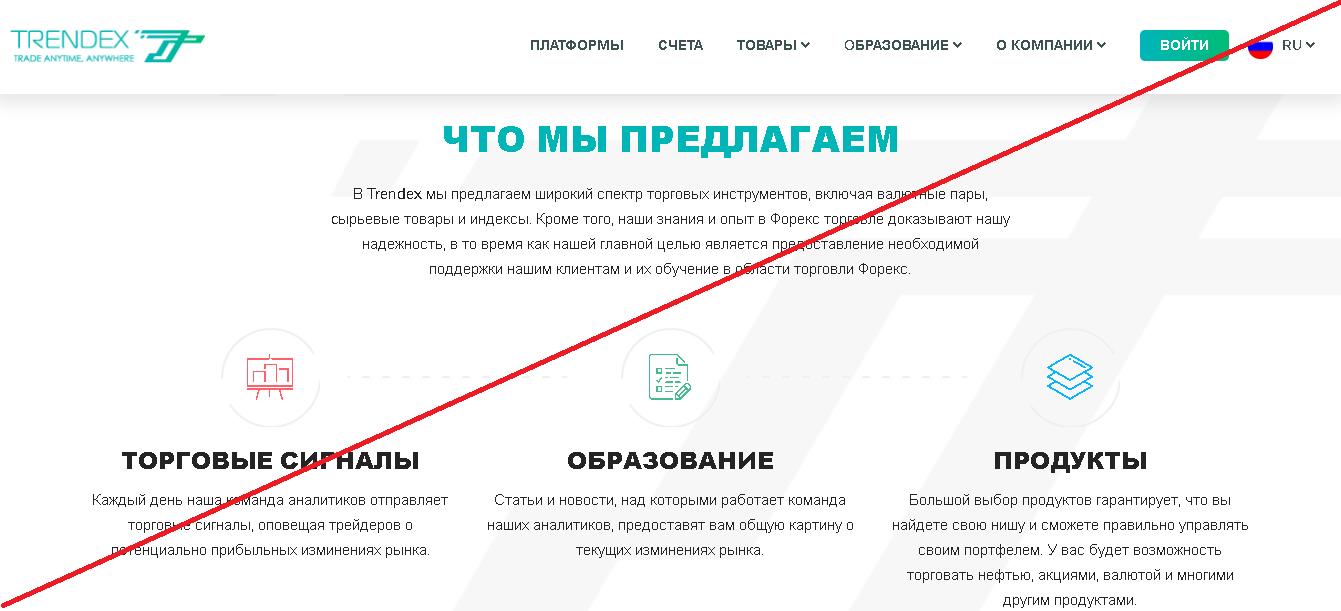 Trendex - Мошенники