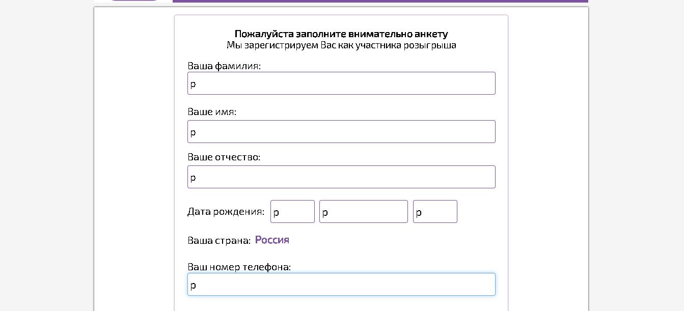 Акция Viber - Мошенники