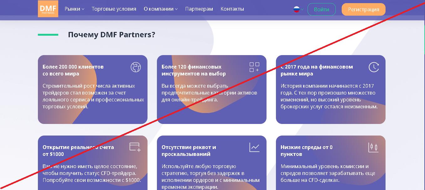 DMF Partners - Брокер