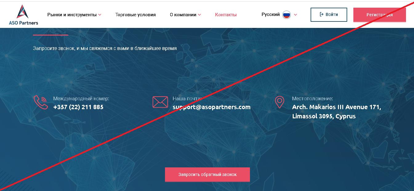 ASO Partners - Мошенники