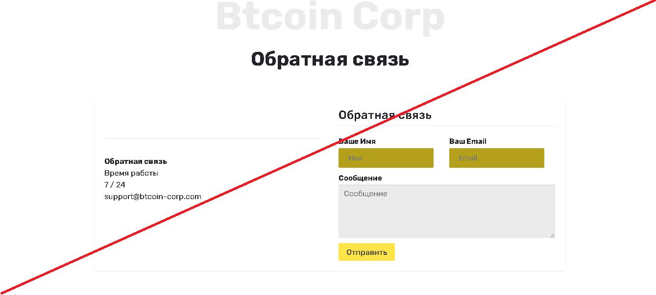 Btcoin Corp - Лохотрон