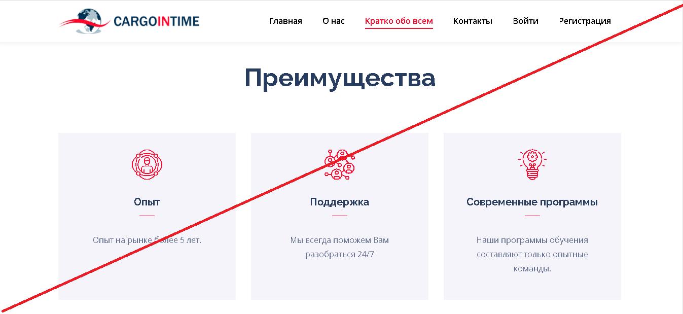 Cargo in time - Отзывы