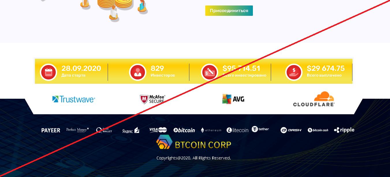 Btcoin Corp - Мошенники
