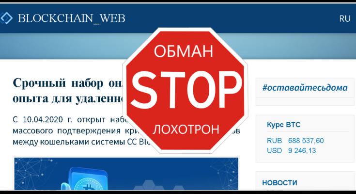 Blockchain Web - Обзор