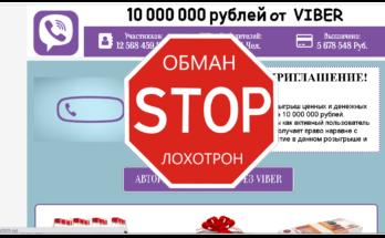 Акция Viber - Обзор