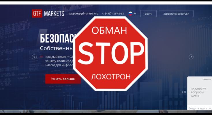 GTFmarkets - Обзор