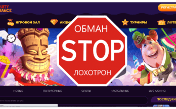 Fruity Chance Casino - Лохотрон