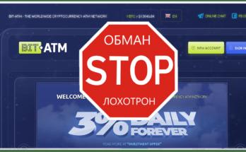 Bit Atm - Обзор