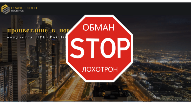 Prance Gold Holdings - Отзывы