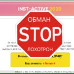 Inst Active - Обзор