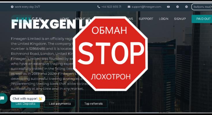 Finexgen - Обзор