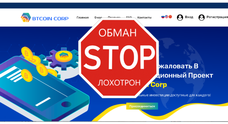 Btcoin Corp - Отзывы