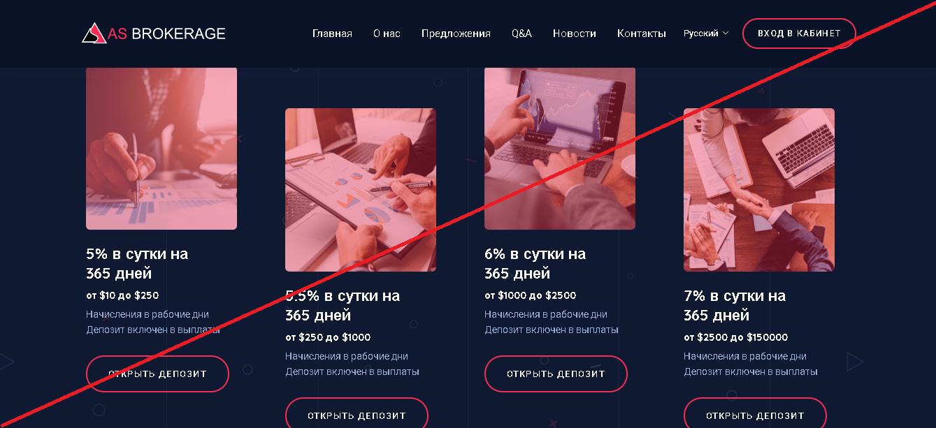 as-brokerage.com - Лохотрон