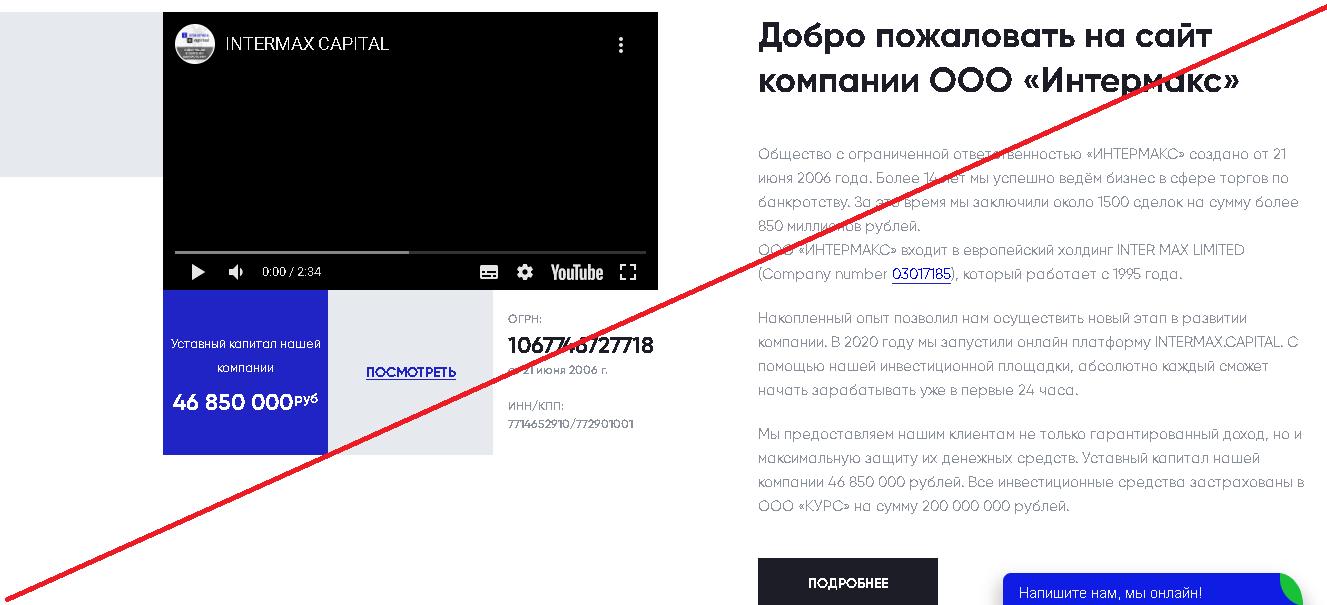 INTERMAX CAPITAL - Мошенники
