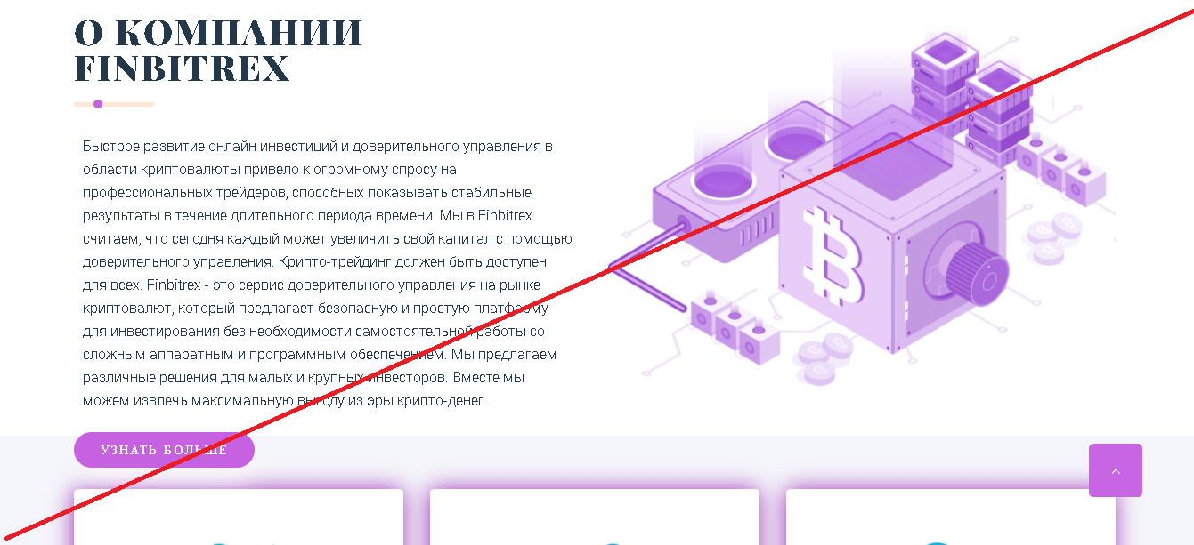 Finbitrex - Отзывы