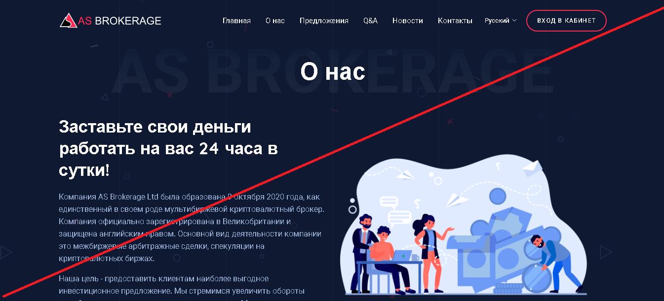 as-brokerage.com - Мошенники
