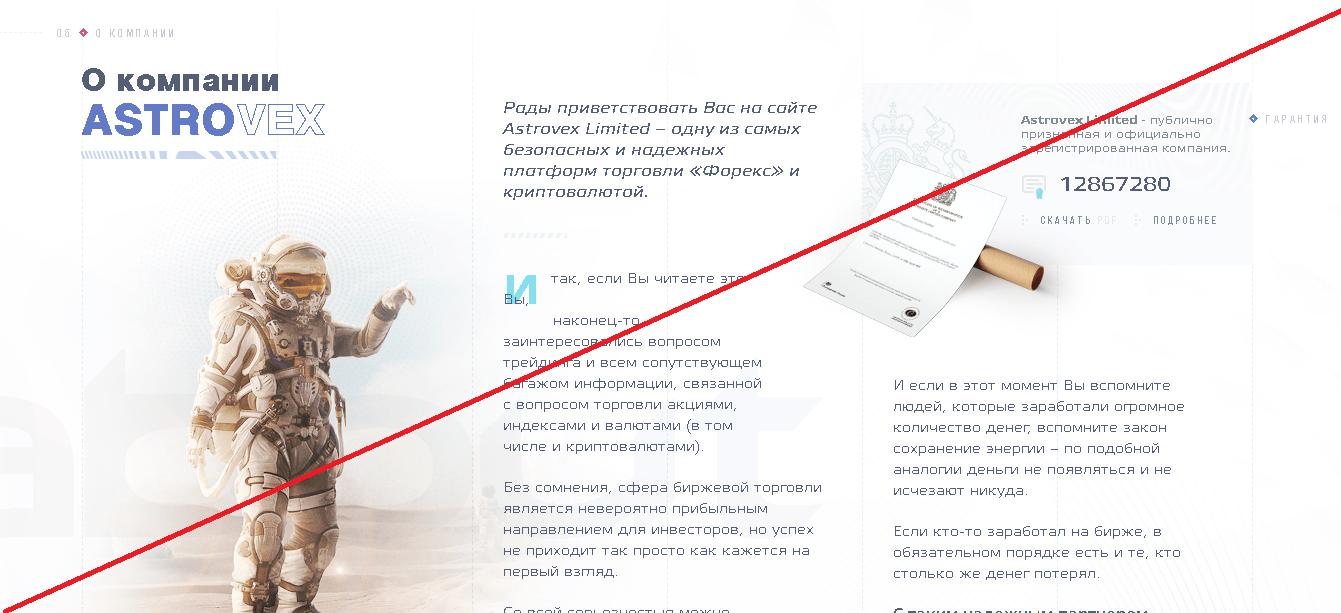 astrovex.biz - Отзывы