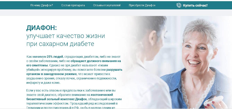 Диафон - Лохотрон
