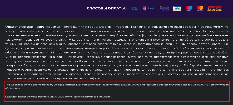 FinoCapital - Мошенники