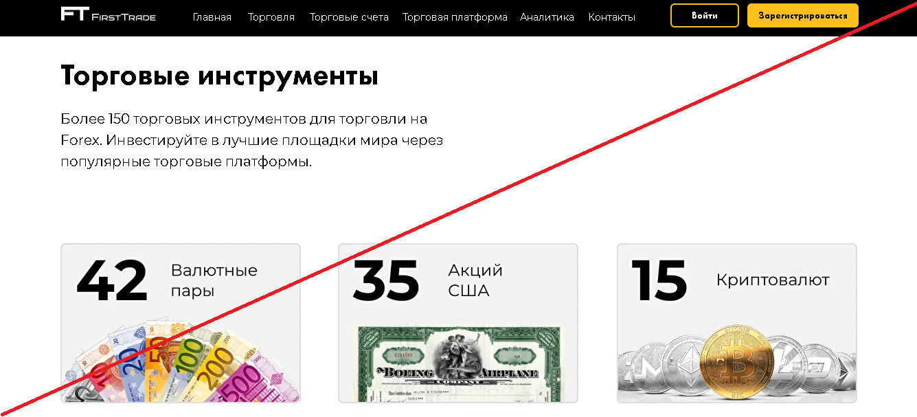 FirstTrade - Мошенники