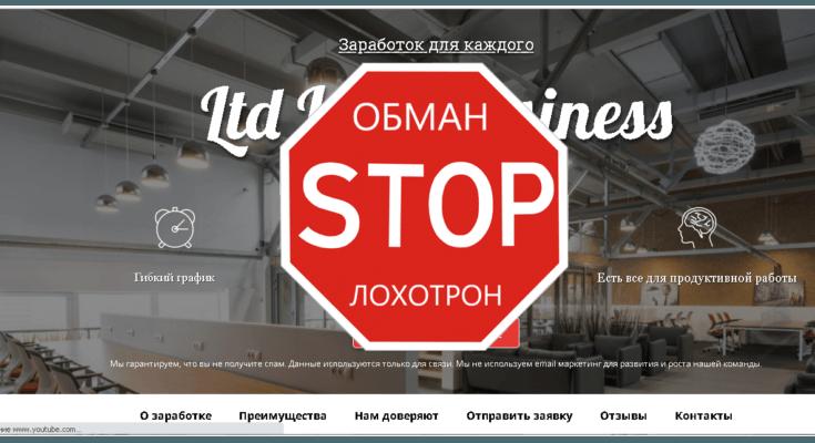 Ltd Inet Business - Обзор
