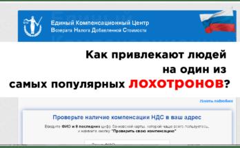 ЕКЦ ВНДС Мошенники