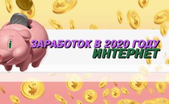 Заработок в 2020