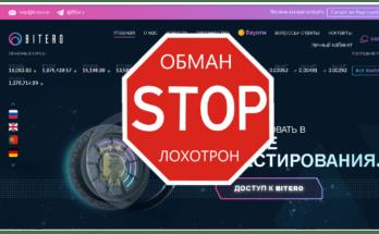 Bitero - Обзор