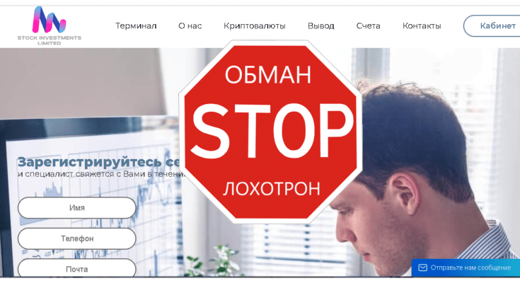 STOCK INVESTMENTS LIMITED - Обзор